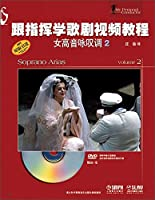 Command with video tutorials to learn opera: soprano aria 2 (with DVD)(Chinese Edition)