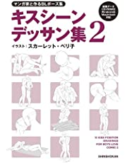 マンガ家と作るBLポーズ集 キスシーンデッサン集2 (CDデータ付)