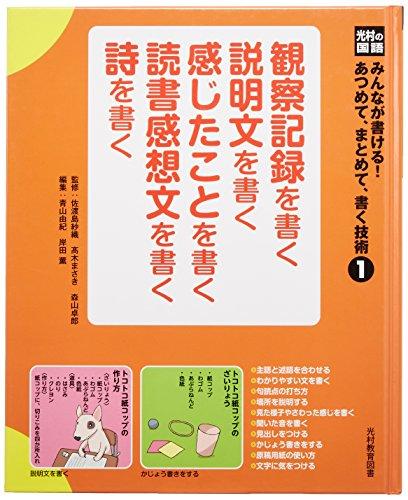 光村の国語みんなが書ける!あつめて、まとめて、書く技術 1 観察記録を書く 説明文を書く 感じたことを書く 読書感想文を