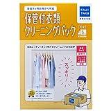 【保管付宅配クリーニングサービス】カジタク 保管付 衣類クリーニングパック 6点