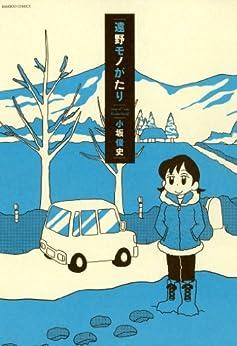 [小坂俊史]の遠野モノがたり 中央モノローグ線 (バンブーコミックス 4コマセレクション)