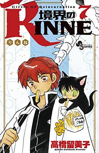 境界のRINNE(7) (少年サンデーコミックス)の拡大画像