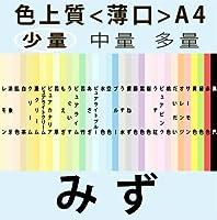 色上質(少量)A4<薄口>[水](100枚)
