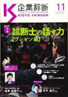 企業診断 2019年 11 月号 [雑誌]