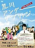 荒川アンダー ザ ブリッジ THE MOVIE スペシャルエディション(完全生産限定版) [DVD] image