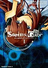 表紙: STEINS;GATE 史上最強のスライトフィーバー(1) (角川コミックス・エース) | 森田 柚花