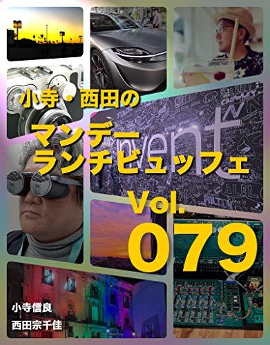 小寺・西田の「マンデーランチビュッフェ」 Vol.079