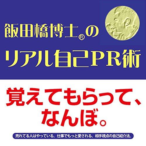 Couverture de 飯田橋博士のリアル自己PR術