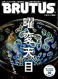 BRUTUS(ブルータス) 2019年5/1号No.891[曜変天目 宇宙でござる! ?]