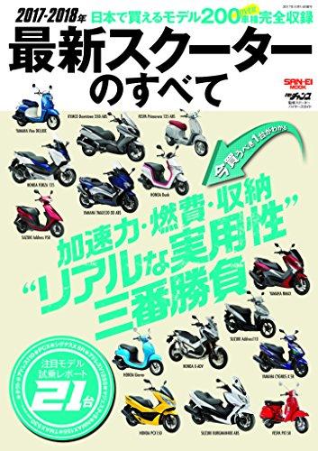 2017-2018年 最新スクーターのすべて (SAN-EI MOOK)
