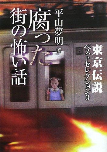 東京伝説ベストセレクション3 腐った街の怖い話 (竹書房文庫)