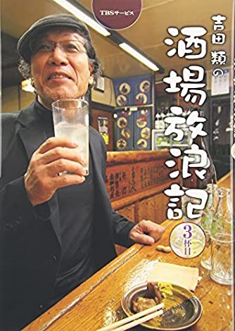 吉田類の酒場放浪記 3杯目