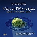 Guitar In The Greek Mode