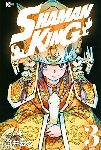 SHAMAN KING(3) (マガジンエッジKC)