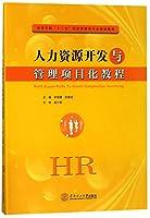 人力资源开发与管理项目化教程