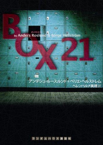 ボックス21 (ランダムハウス講談社文庫 ル 1-2)