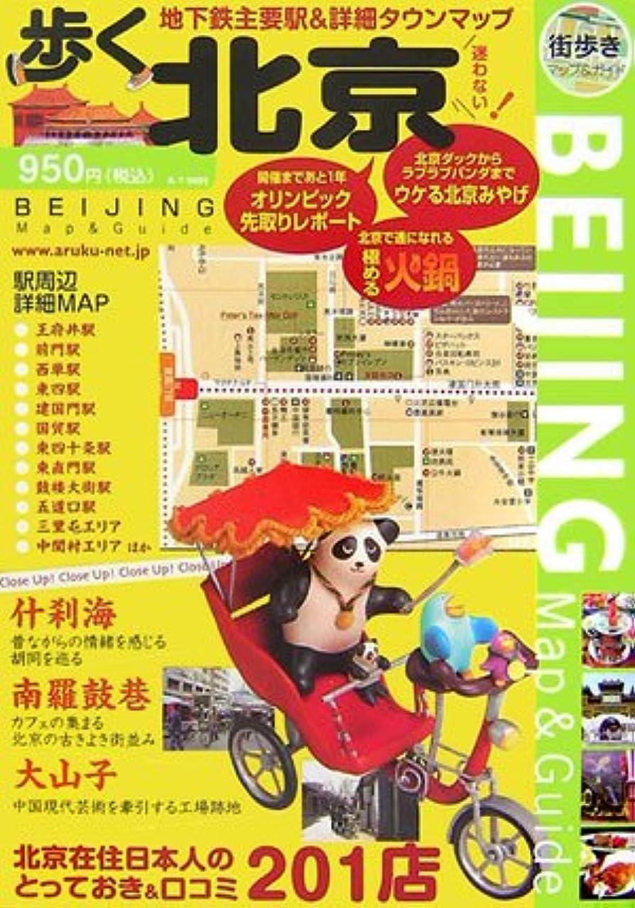拒絶適合しました胚歩く北京2007-2008 (歩くシリーズ)