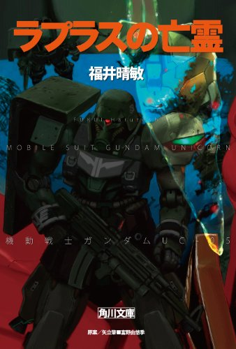 ラプラスの亡霊 機動戦士ガンダムUC(5) (角川文庫)の詳細を見る