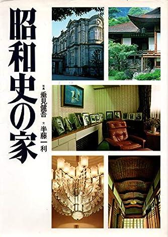 昭和史の家