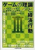 ゲームの理論と経済行動〈3〉 (ちくま学芸文庫)
