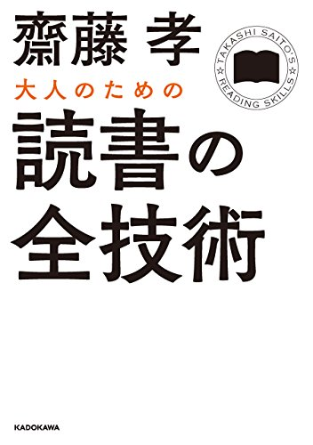 大人のための読書の全技術 (中経の文庫)