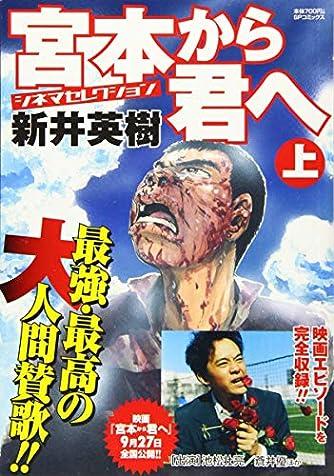 宮本から君へ 上―シネマセレクション (SPコミックス コミックボーダー)
