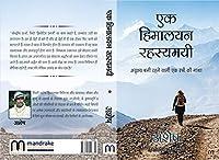 Ek Himalayan Rahasmayi