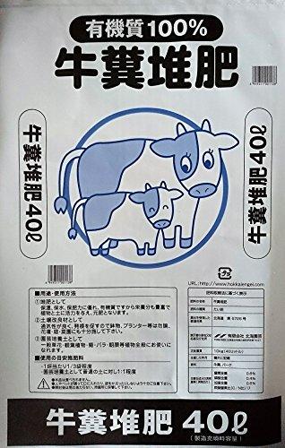 【北海道産】 牛糞堆肥40L