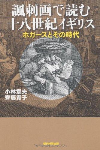 諷刺画で読む十八世紀イギリス ホガースとその時代 (朝日選書)