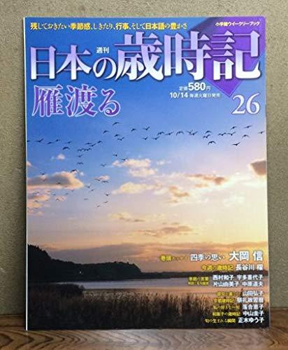 週刊日本の歳時記 雁渡る 26