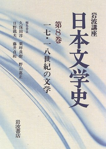Literature course Iwanami Japan literary history <Volume 8> 17.18 century (1996) ISBN: 4000106783 [Japanese Import]
