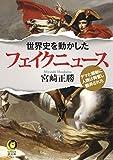 世界史を動かしたフェイクニュース: デマと扇動に人類は興奮し翻弄された (KAWADE夢文庫)