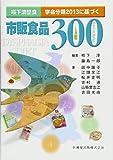 嚥下調整食 学会分類2013に基づく市販食品300