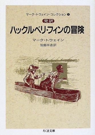 完訳 ハックルベリ・フィンの冒険―マーク・トウェイン・コレクション〈1〉 (ちくま文庫)の詳細を見る