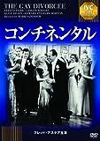 コンチネンタル 《IVC BEST SELECTION》 フレッド・アステア セレクション [DVD] image