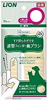 ライオン (LION) ペットキッス (PETKISS) すき間もみがける 波型フィンガー歯ブラシ ペット用 2枚入