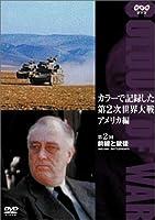 カラーで記録した第2次世界大戦 アメリカ編 第2回 前線と銃後 1942-1944 [DVD]
