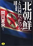 北朝鮮とは何だったのか―退屈な迷宮 増補版   ワニ文庫 P- 61