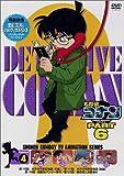 名探偵コナンPART6 Vol.4[DVD]