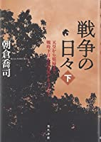 戦争の日々〈下〉天皇から娼婦まで、戦時下日本の実況ドキュメント