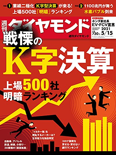 週刊ダイヤモンド21年5/15号 [雑誌]