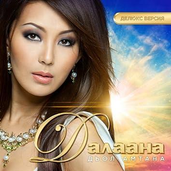 Дьол амтана (Deluxe Version)
