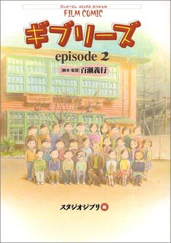 フィルムコミック ギブリーズ episode2 (アニメージュコミックススペシャル フィルムコミック)