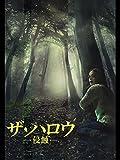 ザ・ハロウ/侵蝕(字幕版)