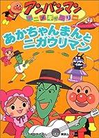アンパンマンアニメギャラリー〈2〉あかちゃんまんとニガウリマン (アンパンマンアニメギャラリー (2))