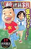 元祖! 浦安鉄筋家族 19 (少年チャンピオン・コミックス)