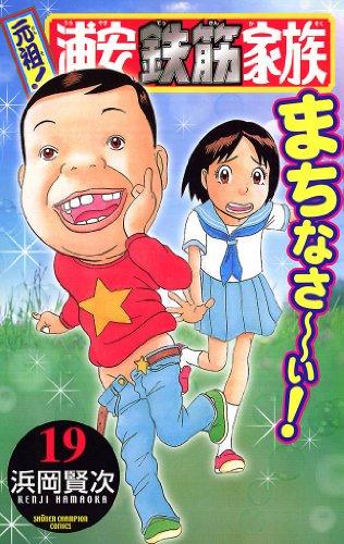 元祖! 浦安鉄筋家族 19 (少年チャンピオン・コミックス) - 浜岡賢次