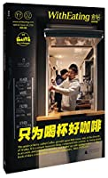 With Eating 02: Coffee (Chinese Edition)