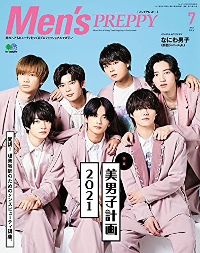 Men's PREPPY(メンズプレッピー) 2021年7月号【表紙&Special Interview:なにわ男子(関西ジャニーズJr)】