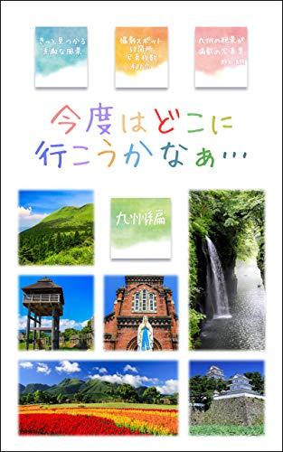 今度はどこに行こうかなぁ… 九州編: 写真で見つける旅行ガイド